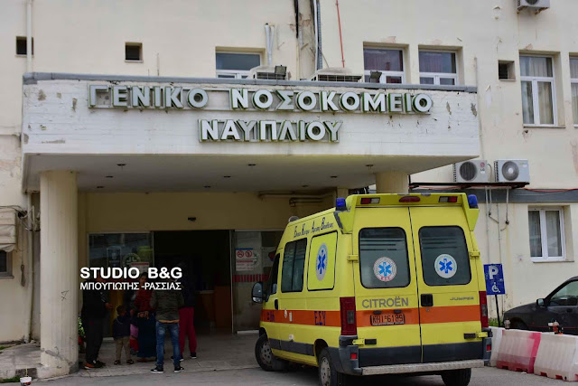 Ευχαριστήριο προς το Νοσοκομείο Ναυπλίου από την οικογένεια του εκλιπόντος Μιχαήλ Γαβρήλου