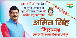 *विज्ञापन : उत्तर प्रदेशीय प्राथमिक शिक्षक संघ जौनपुर के जिलाध्यक्ष अमित कुमार सिंह की तरफ से रक्षाबंधन, श्रीकृष्ण जन्माष्टमी एवं स्वतंत्रता दिवस की शुभकामनाएं*