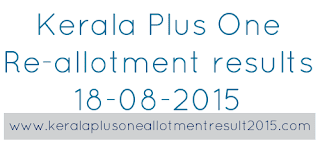 Kerala Plus One re-allotment 2015 today, Kerala Plus 1 Supplementary re-allotment result 18-08-2015,Download kerala +1 re-allotment result 18/08/2015, HSCAP +1 re allotment results 18-08-2015, Kerala Plus One Re-allotment check , HSCAP Higher Secondary Admission re-allotment 2015, hscap kerala re-allotment list today [18 August 2015], HSCAP Allotment august 18, 2015 plus one hscap kerala re-allotment today 18-08-2015, www.hscap.kerala.gov.in +1 re-allotment result 2015 august 18