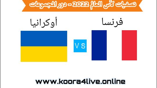 فرنسا تتعادل مع اوكرانيا ضمن تصفيات كاس العالم