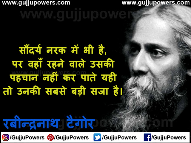 some information about rabindranath tagore in hindi