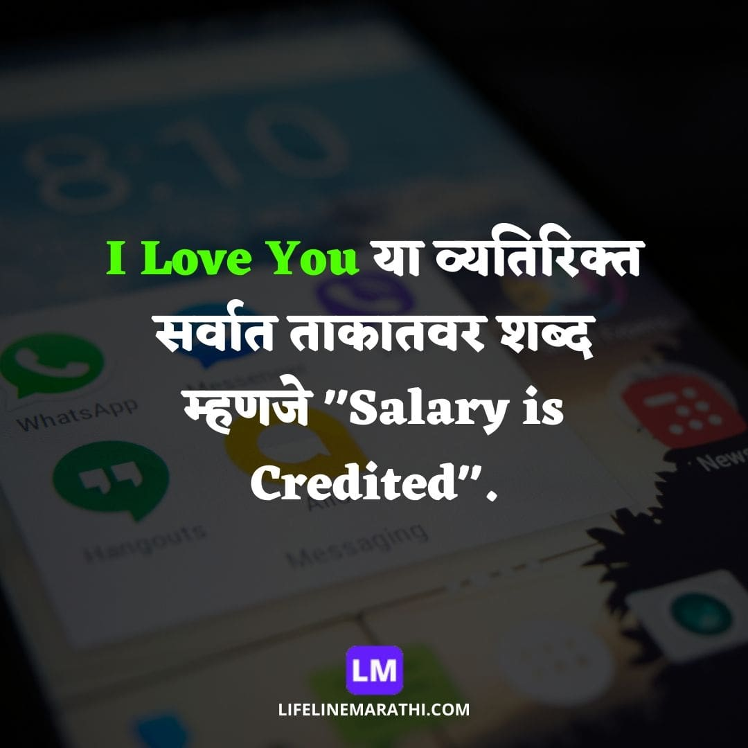 Whats App Status In Marathi, Funny Whats App Status In Marathi,