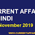 आज का करंट अफेयर्स : 06 नवम्बर 2019 [ Today Current Affairs in Hindi 06, November 2019 ] [ Download PDF ]