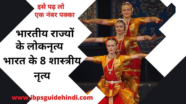 भारतीय राज्यों के लोकनृत्य, भारत के 8 शास्त्रीय नृत्य