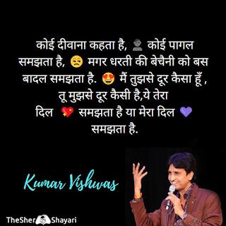 koi deewana kehta hai images download Dr. kumar vishwas