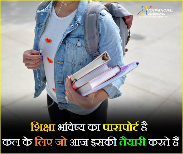 Success Quotes For Student, about study quotes, motivation to study grade 7, focus on study quotes, biological motivation,