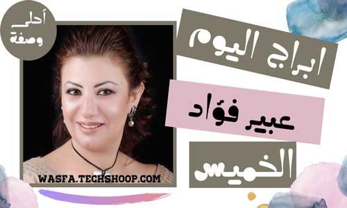 حظك مع أبراج عبير فؤاد اليوم الخميس 12/8/2021