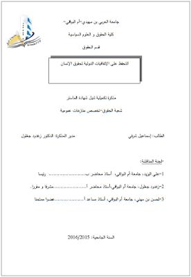 مذكرة ماستر: التحفظ على الإتفاقيات الدولية لحقوق الإنسان PDF