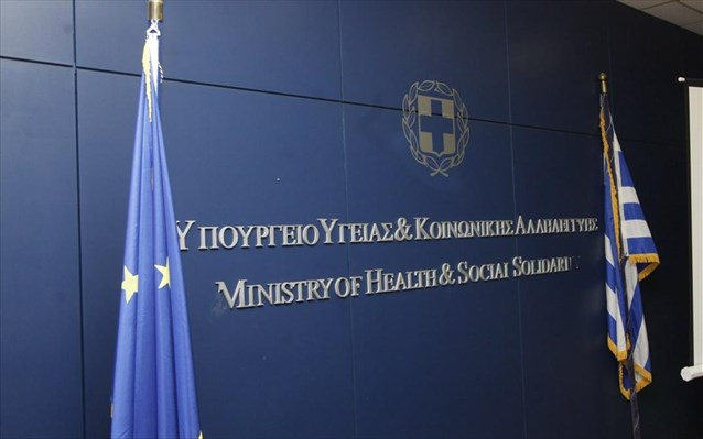 Αποτέλεσμα εικόνας για agriniolike υπουργείο