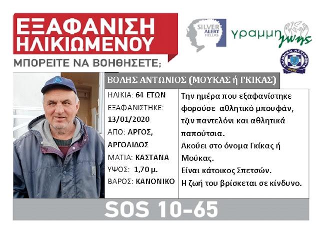 Κινητοποίηση στην Αργολίδα και εκκληση για εθελοντές στις έρευνες για τον αγνοούμενο από τις Σπέτσες