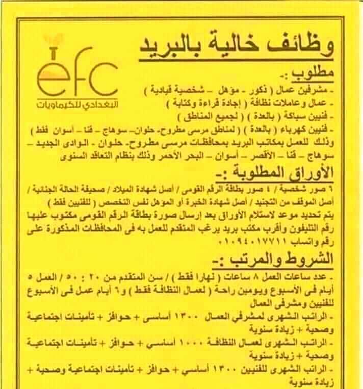 اعلان وظائف البريد المصرى للذكور والاناث لمختلف التخصصات بالمحافظات برواتب مميزة - تقدم الان