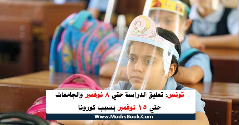تونس: تعليق الدراسة حتي 8 نوفمبر والجامعات حتي 15 نوفمبر بسبب كورونا