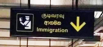 airport jaffna