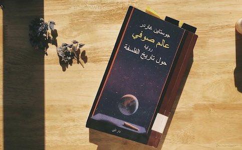 رواية عالم صوفي للكاتب جوستاين غاردر