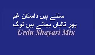 سنتے ہیں داستان غم   Sad poetry   Sad shayari