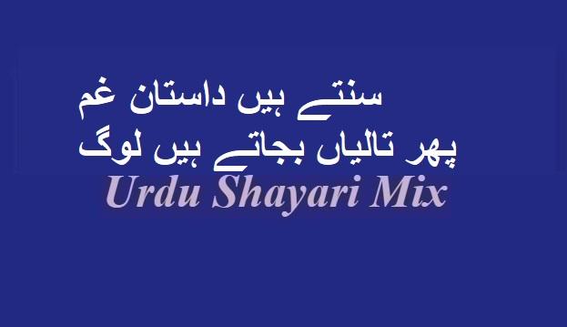 سنتے ہیں داستان غم | Sad poetry | Sad shayari