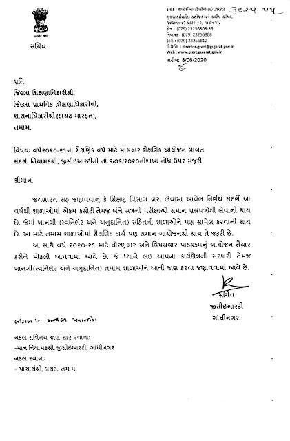 New Latter Shaikshanik Masvar Aayojan Babat Paripatra 9 June