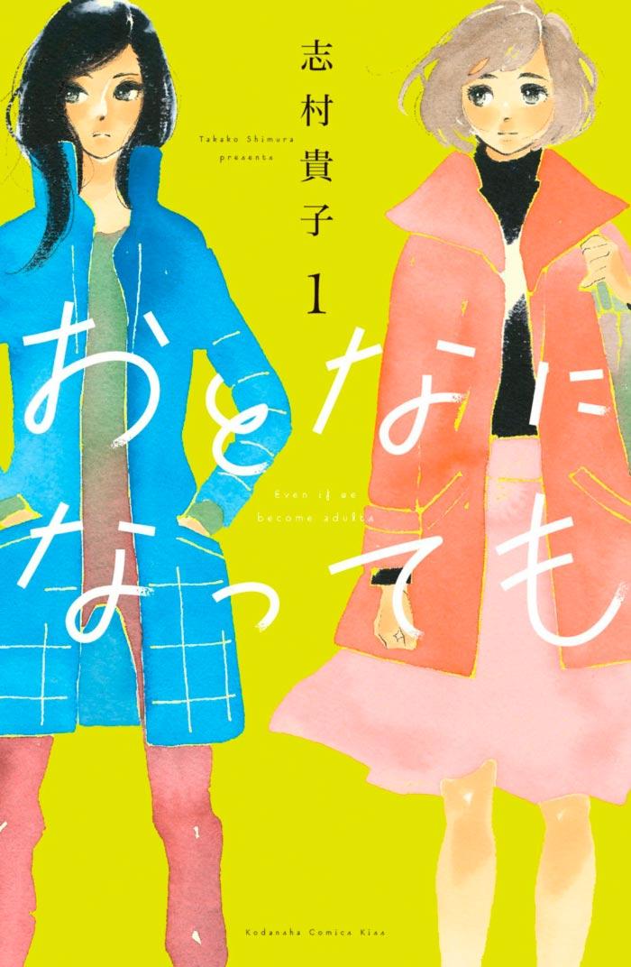 Even Though We're Adults (Otona ni Nattemo) manga - Takako Shimura