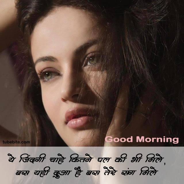 Best good morning message in Hindi for Gf