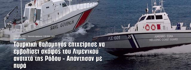 https://www.pronews.gr/amyna-asfaleia/ellinotoyrkika/904864_toyrkiki-thalamigos-epiheirise-na-emvolisei-skafos-toy