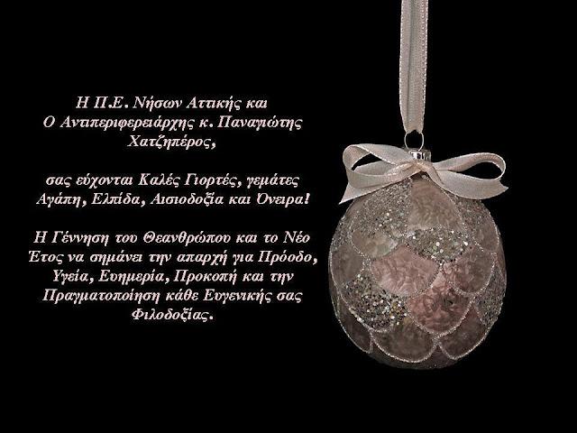 Η Π.Ε. Νήσων Αττικής και ο Αντιπεριφερειάρχης κ. Π. Χατζηπέρος σας εύχονται  Καλές Γιορτές 214793cbdeb