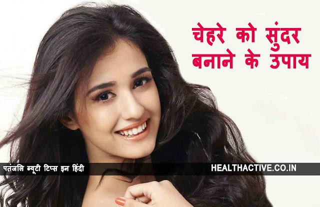 Patanjali Ke Beauty Tips in Hindi: पतंजलि ब्यूटी टिप्स इन हिंदी
