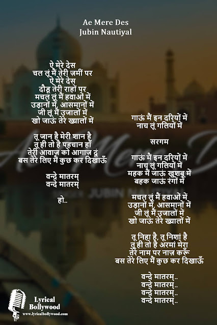 Ae Mere Des Lyrics in Hindi