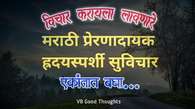 [ Best ] मराठी ह्रदयस्पर्शी सुविचार - Sunder Vichar - Good Thoughts In Marathi On Life