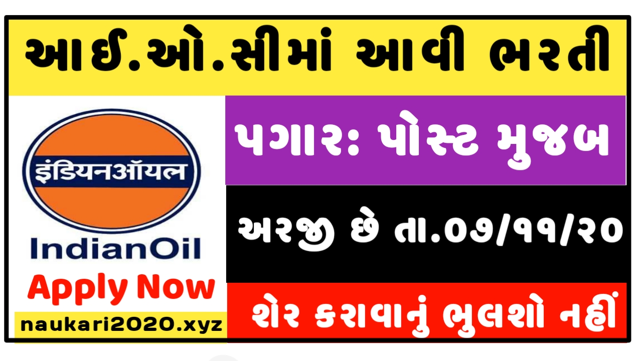 Indian Oil Corporation Limited (IOCL) Recruitment Various Post 2020 Apply Online