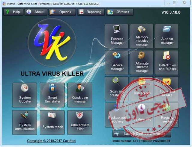 تحميل برنامج حذف الفيروسات واصلاح الويندوز Ultra Virus Killer 2020