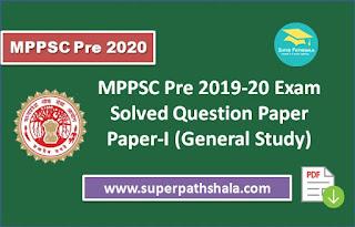 MPPSC Pre 2020 Solved Question Paper Pdf