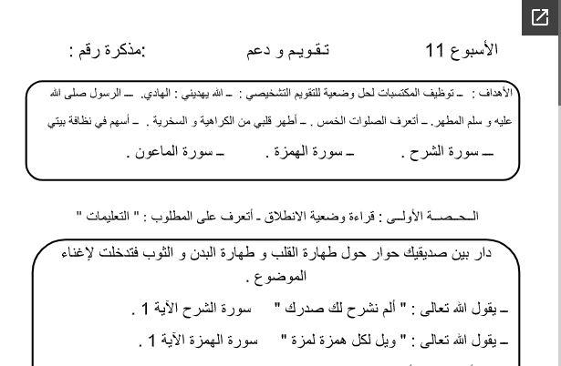 تقويم و دعم الأسبوع 11 مادة التربية الإسلامية للثاني ابتدائي