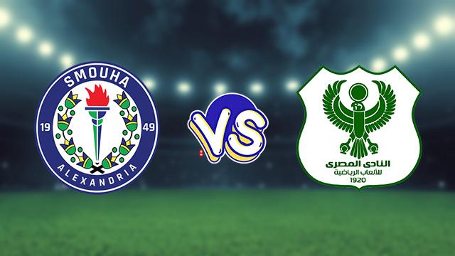 مشاهدة مباراة المصري البورسعيدي ضد سموحة 16-08-2021 بث مباشر في الدوري المصري