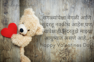 Valentine Day Wishes in Marathi for Girlfriend 2021