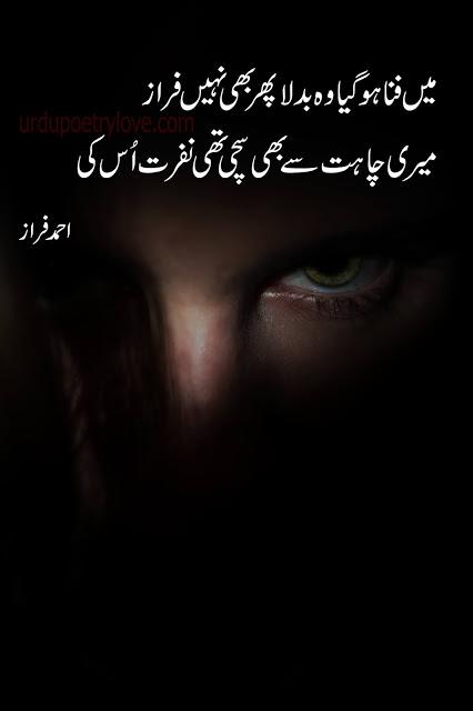 Urdu Poetry | Ahmad Faraz | 15 Best Poetry Images