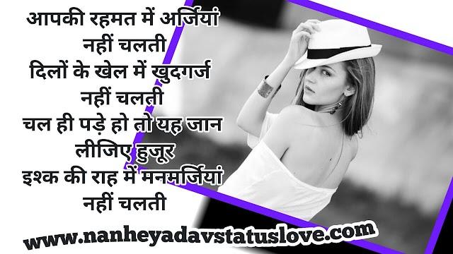 50+ Best Impress Shayari Girl For Girlfriend 2 Line - Nanhe-Yadav