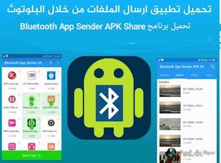 تحميل برنامج ارسال الملفات عبر البلوتوث BIuetooth App Sender APK Share