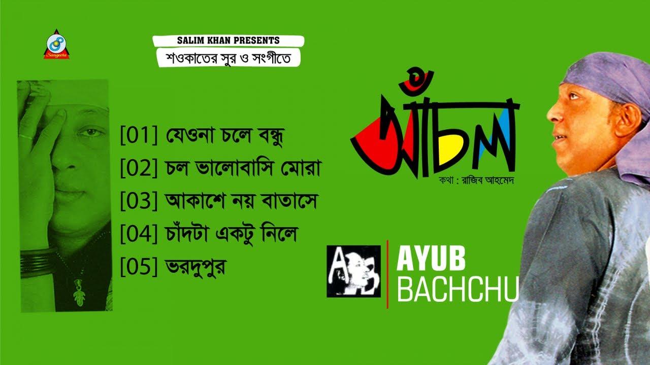 Chol Valobashi Lyrics ( চল ভালবাসি ) - Ayub Bachchu