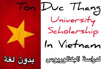 منح دراسية مجانية 2020| منحة جامعة Ton Duc Thang في فيتنام| لدراسة البكالوريوس 2020