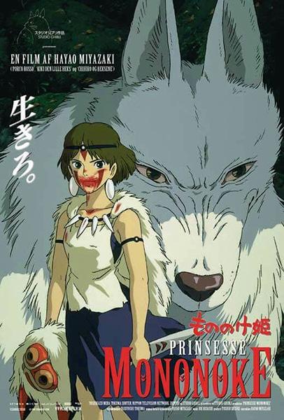 Cartel película de animación de Studio Ghibli La Princesa Mononoke