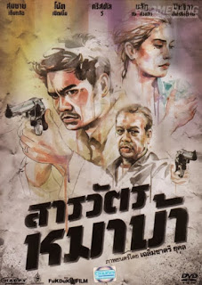 The Cop สารวัตรหมาบ้า (2013)
