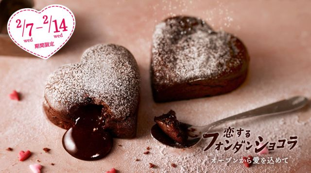 Domino S Japan Serves Up Heart Shaped Lava Cakes For Valentine S Day