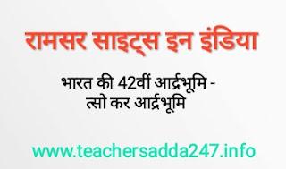 रामसर साइट्स इन इंडिया 2021