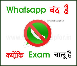 exam-time-whatsapp-dp-pic, exam-time-whatsapp-images