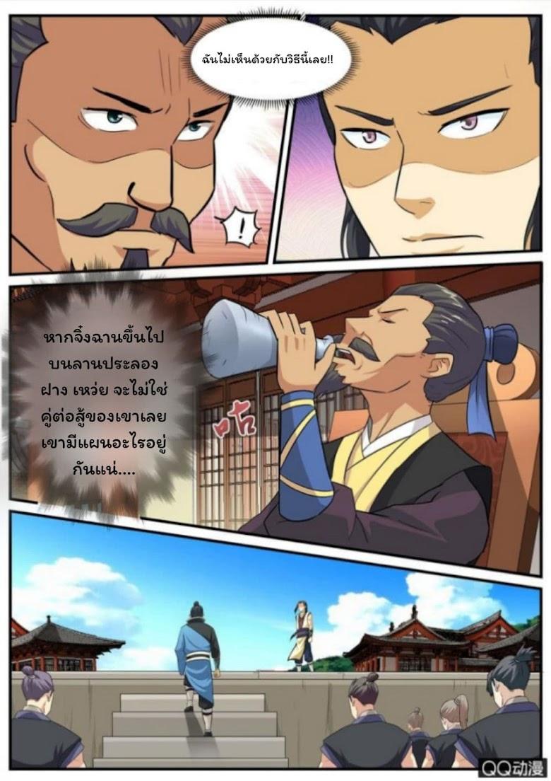 Greatest Sword Immortal - หน้า 38