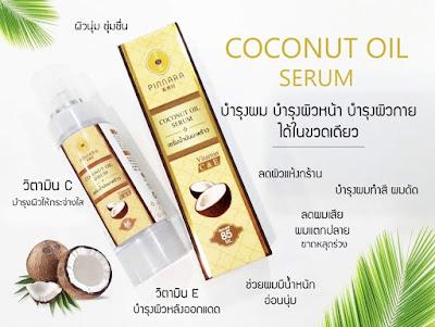 เซรั่มน้ำมันมะพร้าว 'พิณนารา' (Pinnara Coconut Oil Serum)