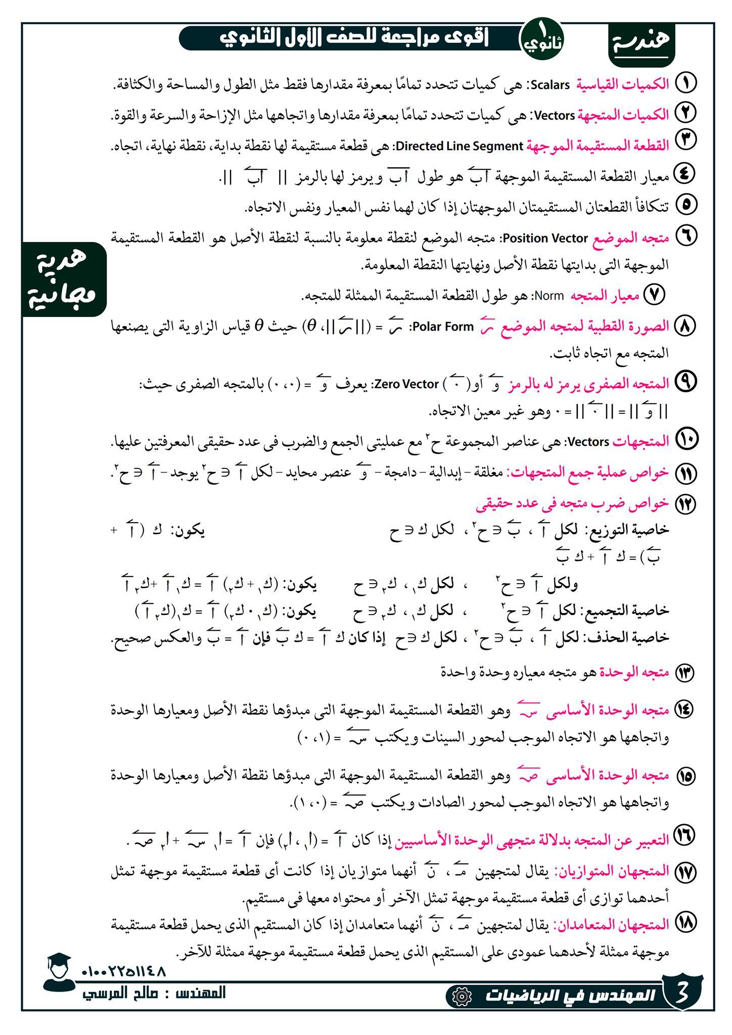 مراجعة ليلة الامتحان رياضيات للصف الأول الثانوي ترم ثاني.. ملخص كامل متكامل للقوانين و حل النماذج الاسترشادية 4