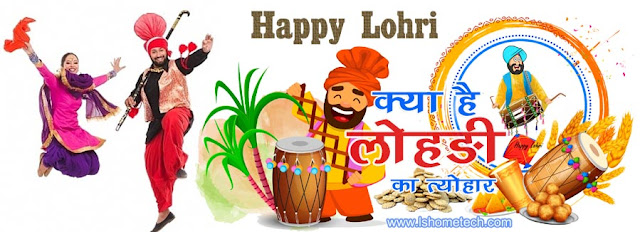 Why is the festival of Lohri celebrated? Know its history and importance.