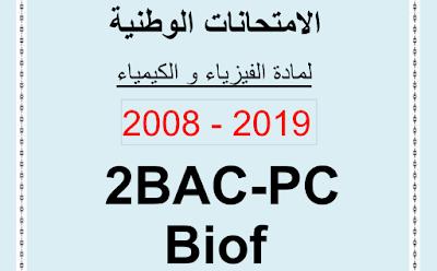 الامتحانات الوطنية لمادة الفيزياء والكيمياء من 2008 إلى 2019