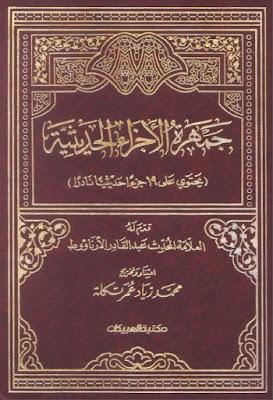 جمهرة الأجزاء الحديثية - تحقيق محمد تكلة , pdf